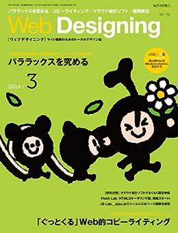 [Web Designing編集部]のWeb Designing 2014年3月号 [雑誌]