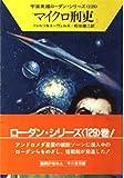 マイクロ刑吏 (ハヤカワ文庫SF―宇宙英雄ローダン・シリーズ 129)