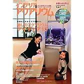 インテリアアクアリウム vol.7―水槽のある暮らし 特集:アクアリウムアイディア12/サンゴ飼育ビギナーズ (SAKURA・MOOK 98)