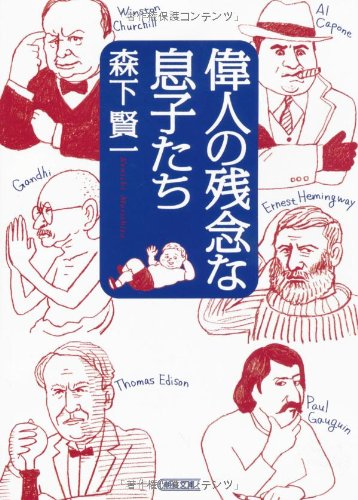 偉人の残念な息子たち (朝日文庫)の詳細を見る