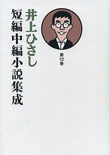 井上ひさし短編中編小説集成 第12巻 / 井上 ひさし