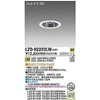 大光電機:LEDダウンライト LZD-92282LW