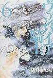 ヴァンパイア騎士 6 (白泉社文庫 ひ)