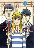 西向きマイルーム(1) (サンデーGXコミックス)