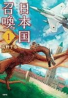 日本国召喚 第01巻