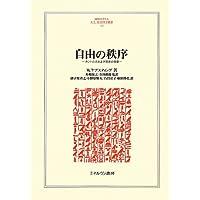 自由の秩序―カントの法および国家の哲学 (MINERVA人文・社会科学叢書)