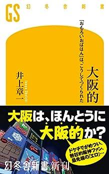 [井上章一]の大阪的 「おもろいおばはん」は、こうしてつくられた (幻冬舎新書)