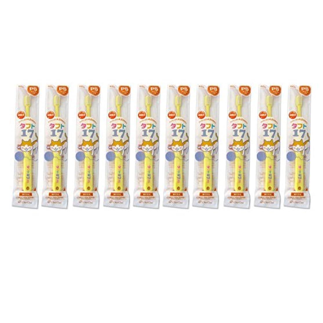 雄大な成分初心者タフト17 10本 オーラルケア タフト17/プレミアムソフト 子供 タフト 乳歯列期(1~7歳)こども歯ブラシ 10本セット イエロー