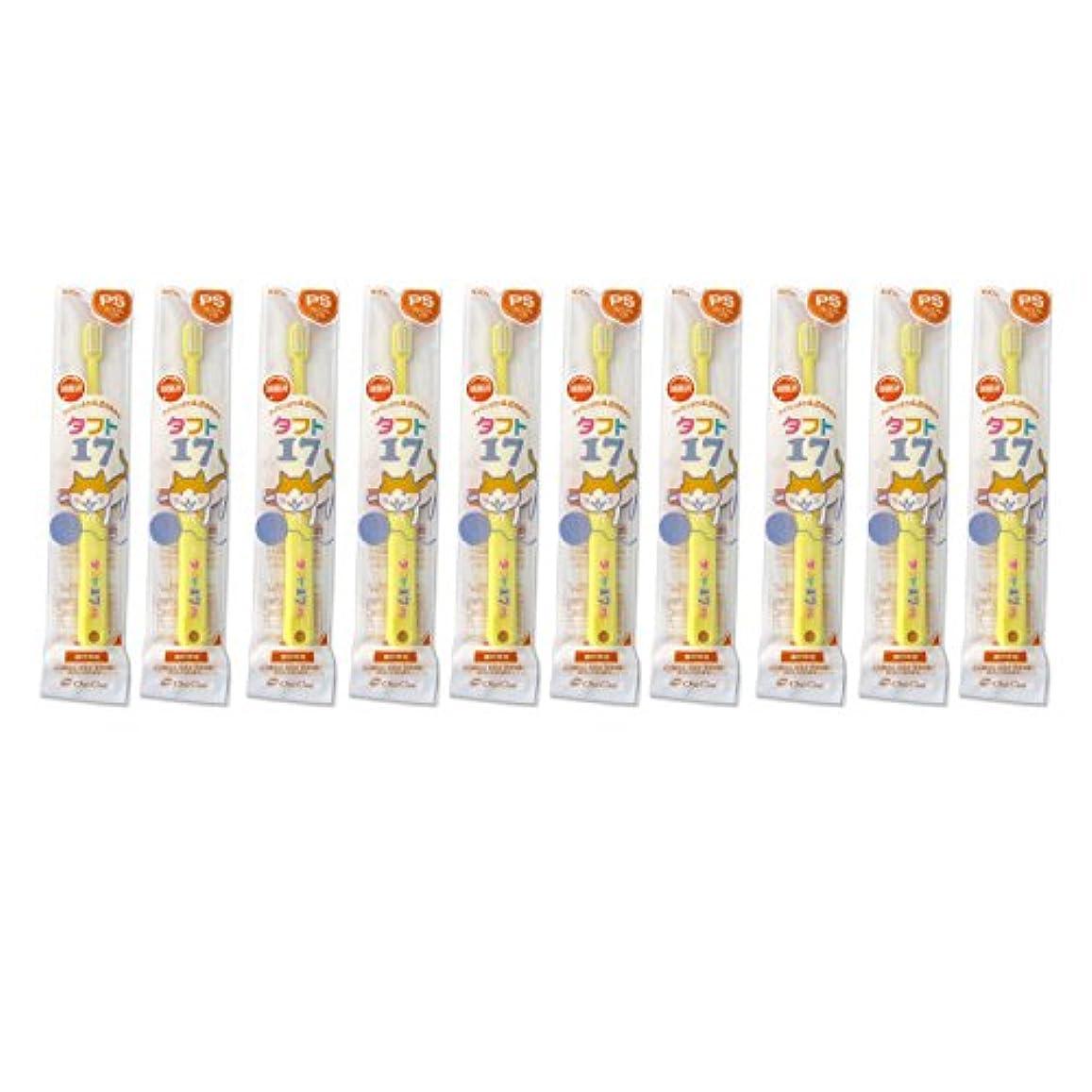 後継統合するプロフィールタフト17 10本 オーラルケア タフト17/プレミアムソフト 子供 タフト 乳歯列期(1~7歳)こども歯ブラシ 10本セット イエロー