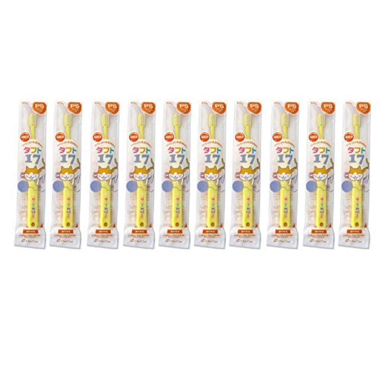 管理者代替案決定するタフト17 10本 オーラルケア タフト17/プレミアムソフト 子供 タフト 乳歯列期(1~7歳)こども歯ブラシ 10本セット イエロー