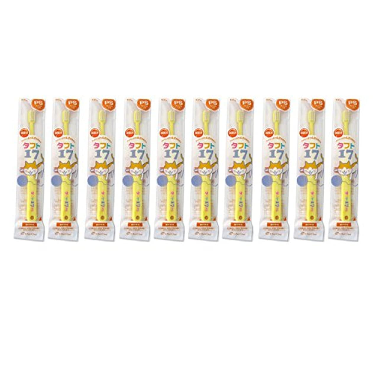 日没対話ビンタフト17 10本 オーラルケア タフト17/プレミアムソフト 子供 タフト 乳歯列期(1~7歳)こども歯ブラシ 10本セット イエロー