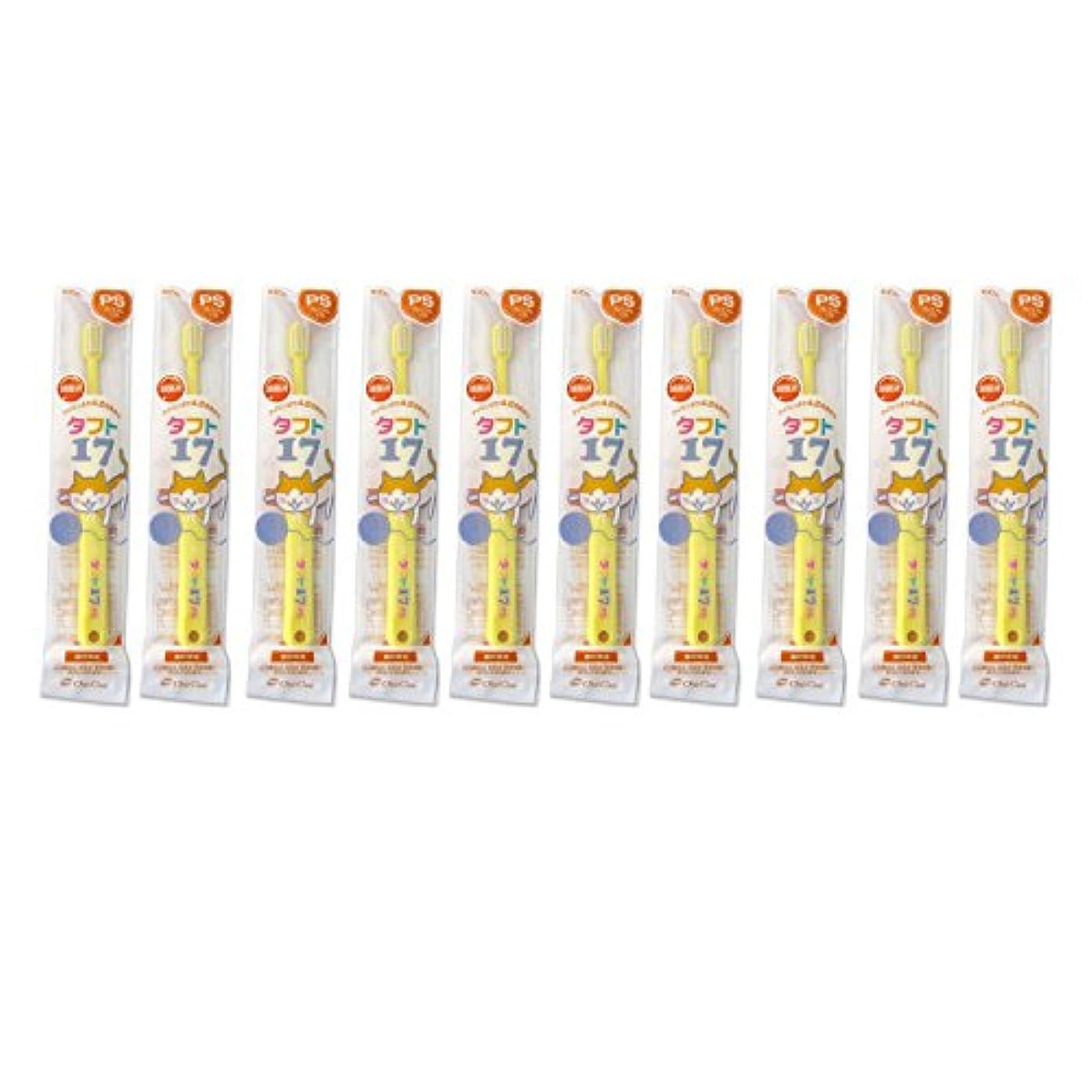 入植者不合格始まりタフト17 10本 オーラルケア タフト17/プレミアムソフト 子供 タフト 乳歯列期(1~7歳)こども歯ブラシ 10本セット イエロー