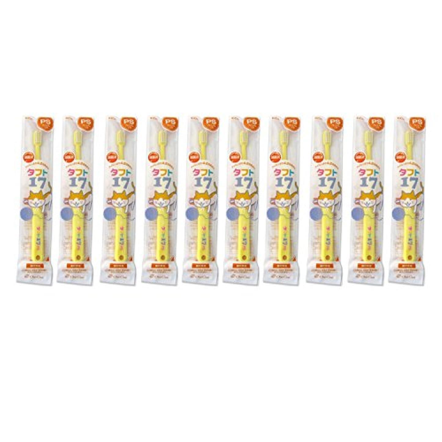 隔離する見込み用心深いタフト17 10本 オーラルケア タフト17/プレミアムソフト 子供 タフト 乳歯列期(1~7歳)こども歯ブラシ 10本セット イエロー