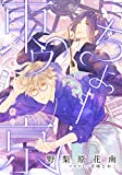 【電子オリジナル】ちょー東ゥ京 〜カンラン先生とクジ君〜 ちょーシリーズ (集英社コバルト文庫)