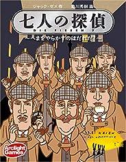 アークライト 七人の探偵 完全日本語版