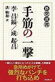 東京創元社 李 昌鎬/成 起昌 手筋の一撃 (碁楽選書)の画像