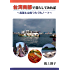台湾南部で暮らしてみれば: ~高雄&台南つれづれノート~