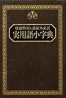 実用語小字典