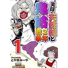 実録・天然嫁と鬼姑3年戦争 分冊版 1話 (まんが王国コミックス)
