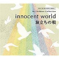 innocent world・旅立ちの唄~Mr.Childrenコレクション