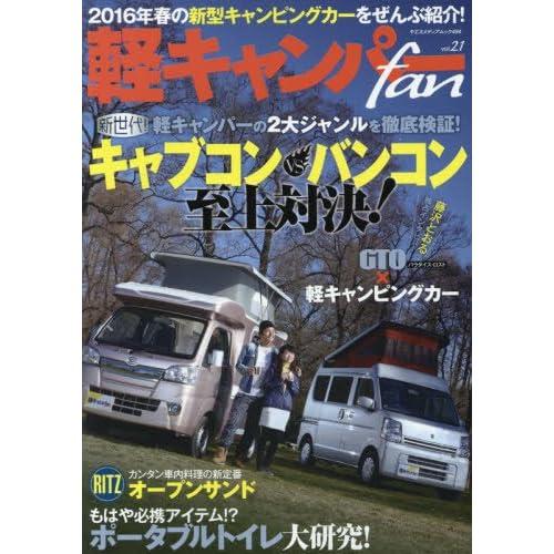 軽キャンパーfan vol.21 (ヤエスメディアムック494)