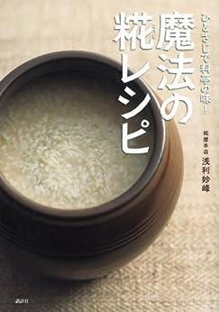 [浅利妙峰]のひとさじで料亭の味!魔法の糀レシピ (講談社のお料理BOOK)