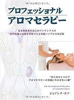 プロフェッショナルアロマセラピー (GAIA BOOKS)