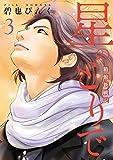 星のとりで -箱館新戦記- コミック 1-3巻セット