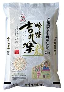 【精米】国内産 白米 吟味吉兆楽 2kg 平成28年産ブレンド米