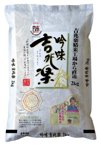 オリジナル米 吟味吉兆楽 2Kg