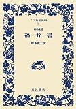 新約聖書福音書 (ワイド版岩波文庫 (78))