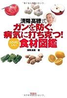 済陽高穂式 ガンを防ぐ、病気に打ち克つ! カラダにいい食材図鑑 (宝島SUGOI文庫)