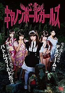 心霊キャノンボールガールズ [DVD]