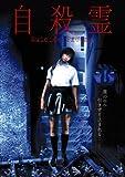 自殺霊[DVD]