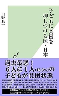 [山野 良一]の子どもに貧困を押しつける国・日本 (光文社新書)
