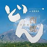 NHK大河ドラマ「西郷どん」オリジナル・サウンドトラック? 音楽:富貴晴美
