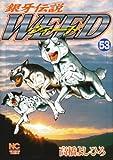 銀牙伝説ウィード 53 (ニチブンコミックス)