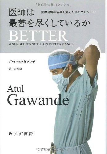 医師は最善を尽くしているか―― 医療現場の常識を変えた11のエピソード