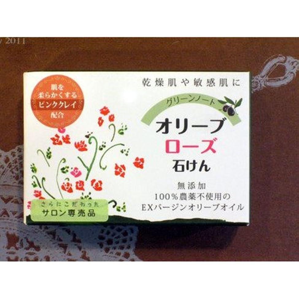難しい宗教的な確保するグリーンノート オーガニック ソープ 無農薬 無添加 オリーブ ローズ 石鹸 100g