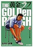 黄金のラフ(22) (ビッグコミックス)