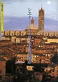 シエナ―イタリア中世の都市 (京都書院アーツコレクション)
