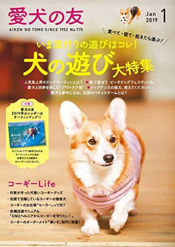 愛犬の友 2019年 1月号 別冊付録付 [雑誌]