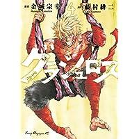 グラシュロス(4) (ヤングマガジンコミックス)