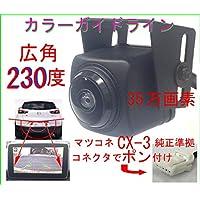 マツダ CX-3 対応 バックカメラ 広角230度 【真横見えます。】 マツコネ コネクタオン 【ポン付け】