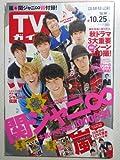 週刊TVガイド関西版(テレビガイド)2013年10月25日号表紙関ジャニ∞