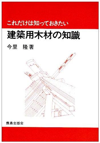 建築用木材の知識 (これだけは知っておきたい)