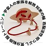 U F O (頭脳開発器)脳トレ 木のおもちゃ 木の知恵の輪 パズル Wooden toys puzzle
