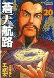 蒼天航路(20) (モーニングコミックス)