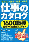 仕事のカタログ 2012-13年版—1600職種最強の「適職発見」ガイド (自由国民ガイド版)