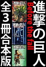 進撃の巨人 Before the fall 全3冊合本版 (講談社ラノベ文庫)